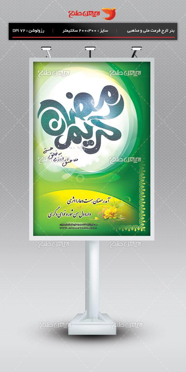 طرح لایه باز بنر تبلیغاتی ویژه ماه رمضان 5
