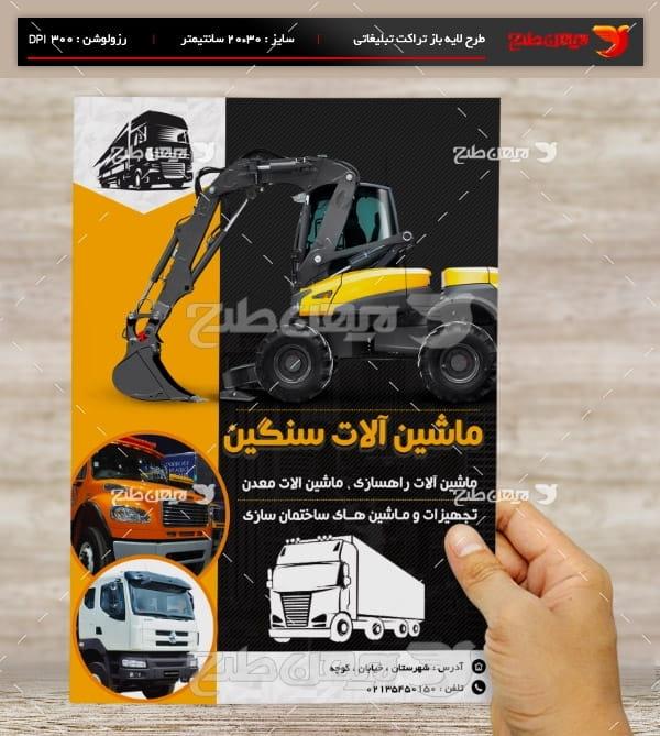 طرح لایه باز پوستر تبلیغاتی ماشین آلات سنگین