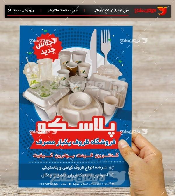 طرح لایه باز پوستر تبلیغاتی ظروف یکبار مصرف