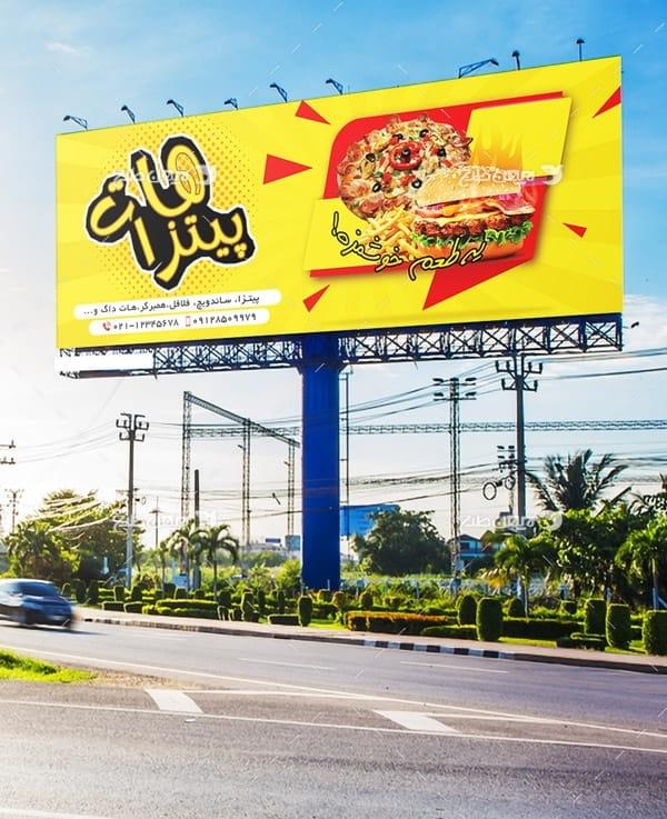 طرح بنر تبلیغاتی و تابلو فروشگاه پیتزا هات