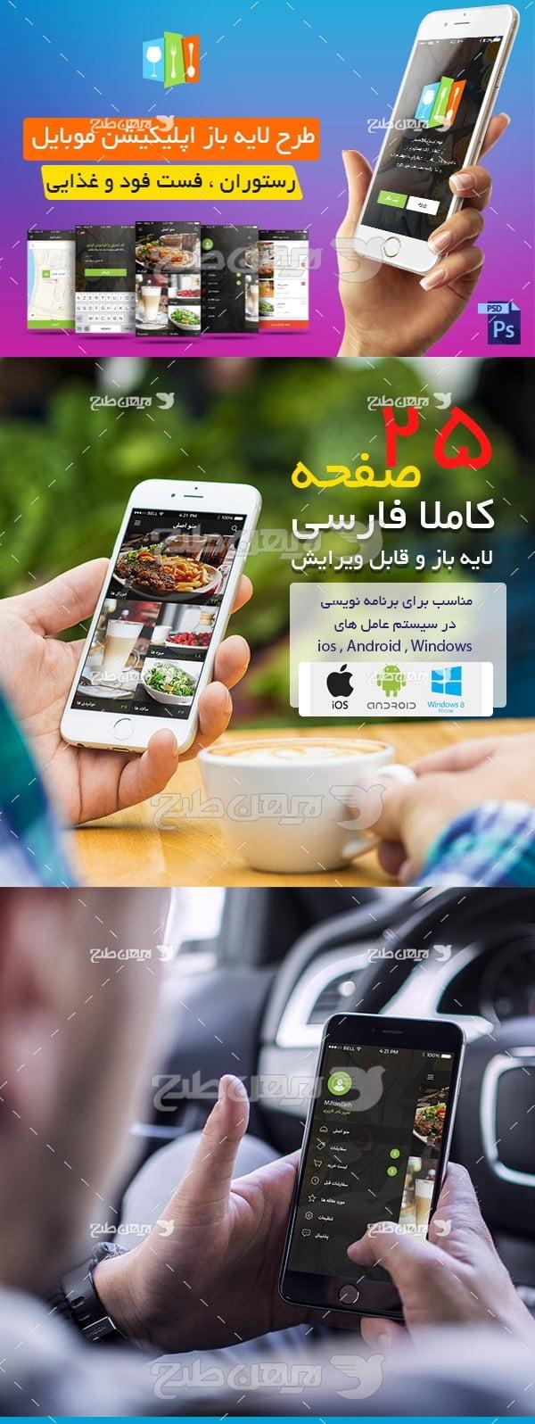 طرح لایه باز اپلیکیشن موبایل ویژه فست فود ، غذایی و رستوران