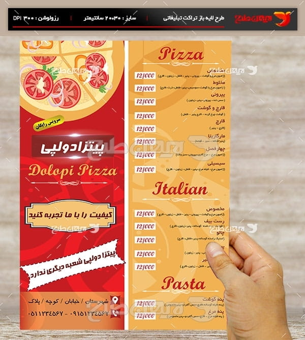 طرح لایه باز تراکت و پوستر تبلیغاتی پیتزا دولپی