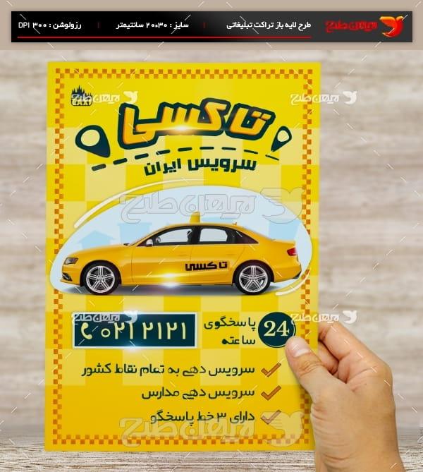طرح لایه باز تراکت و پوستر تبلیغاتی تاکسی سرویس ایران