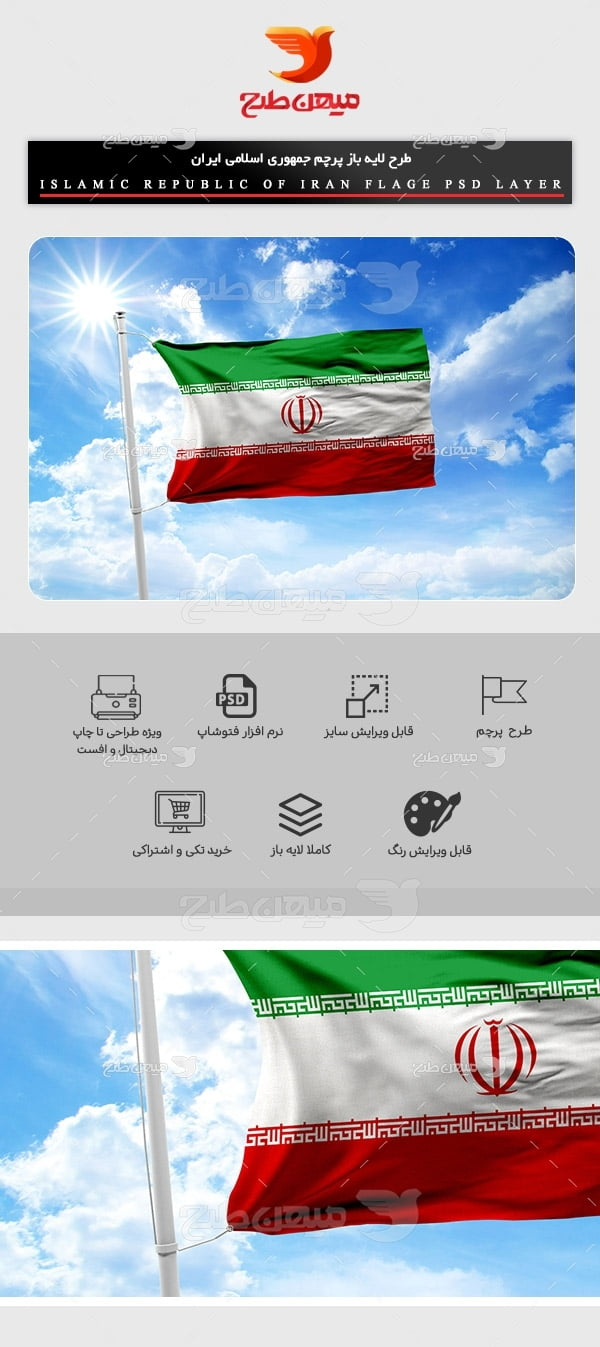 طرح لایه باز پرچم جمهوری اسلامی ایران