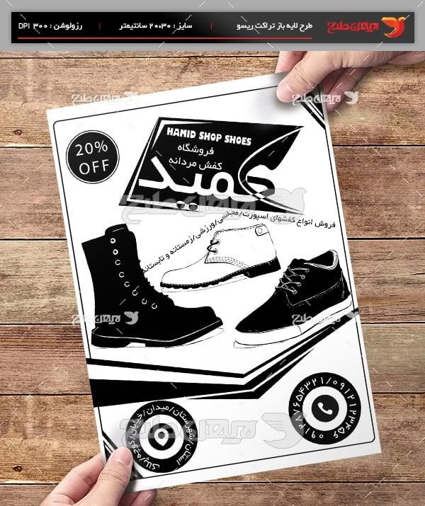 طرح لایه باز تراکت ریسو تبلیغاتی فروشگاه کفش مردانه حمید