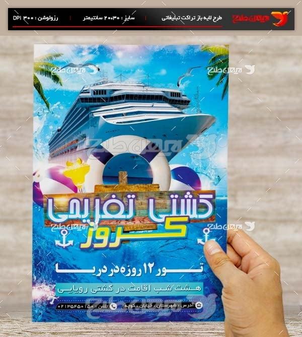 طرح لایه باز پوستر تبلیغاتی کشتی تفریحی
