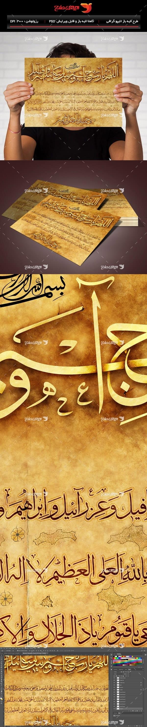 طرح لایه باز تایپوگرافی و خطاطی دعای جبرئیل بر پیامبر اکرم(ص)