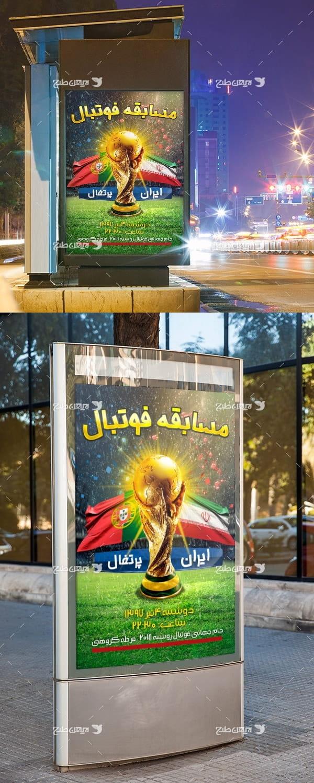 طرح پوستر تبلیغاتی مسابقه جام جهانی تیم ملی فوتبال ایران و پرتغال