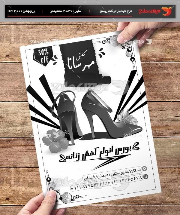 طرح لایه باز تراکت ریسو تبلیغاتی کفش مهرسانا