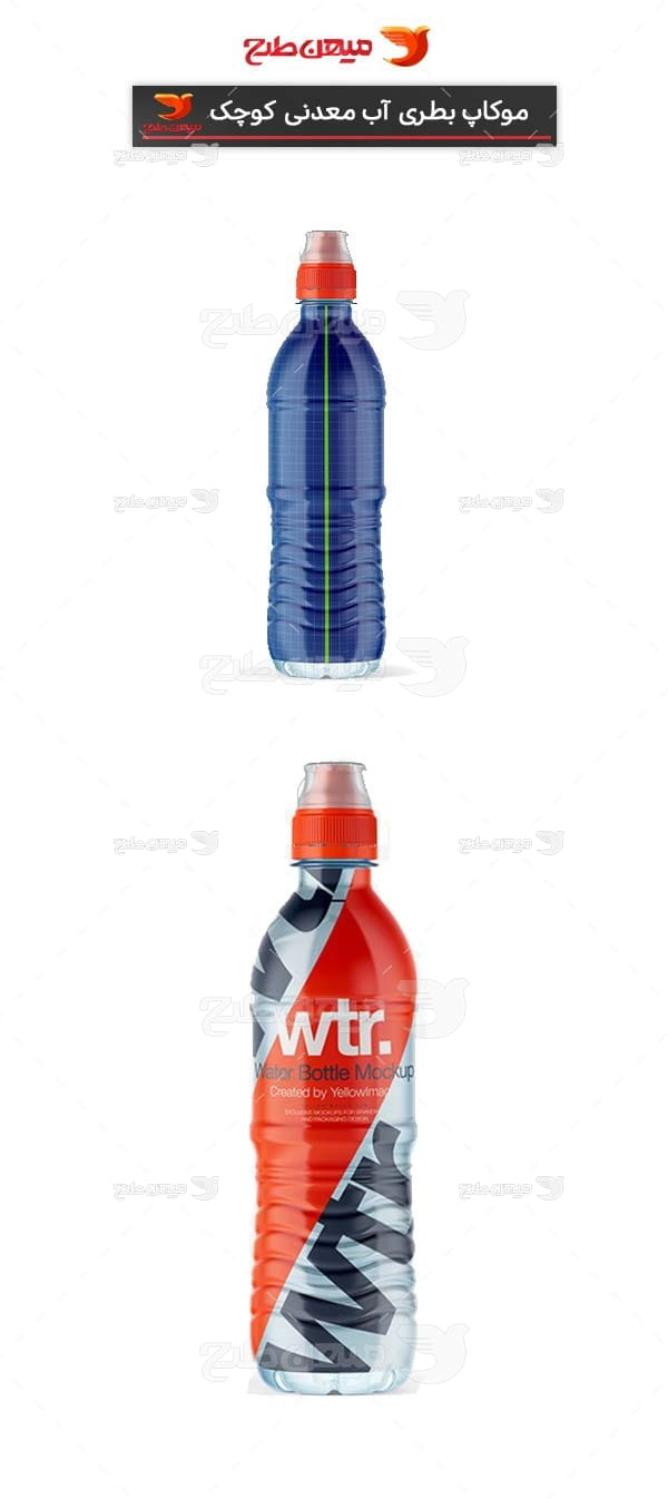 طرح موکاپ بسته بندی بطری آب معدنی کوچک