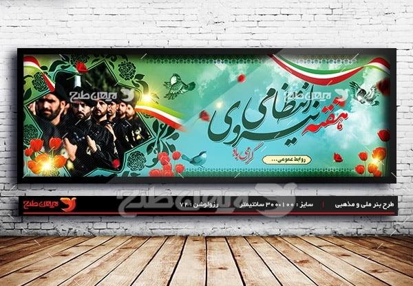 طرح لایه باز بنر هفته نیروی انتظامی