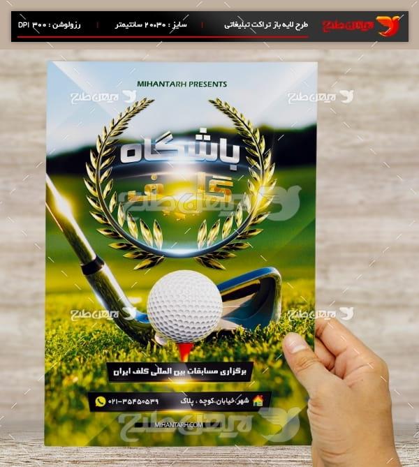 طرح لایه باز تراکت و پوستر تبلیغاتی باشگاه گلف