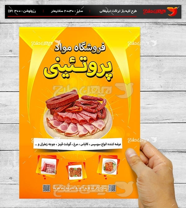 طرح لایه باز پوستر تبلیغاتی فروشگاه مواد پروتئینی
