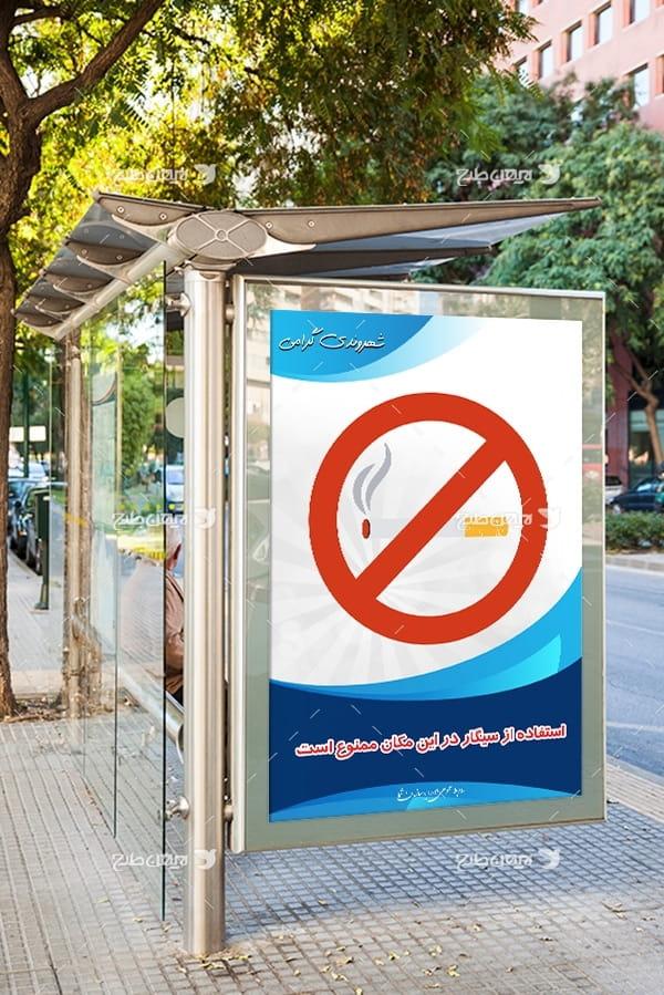 طرح لایه باز پیام شهروندی با موضوع استفاده از سیگار در این مکان ممنوع است