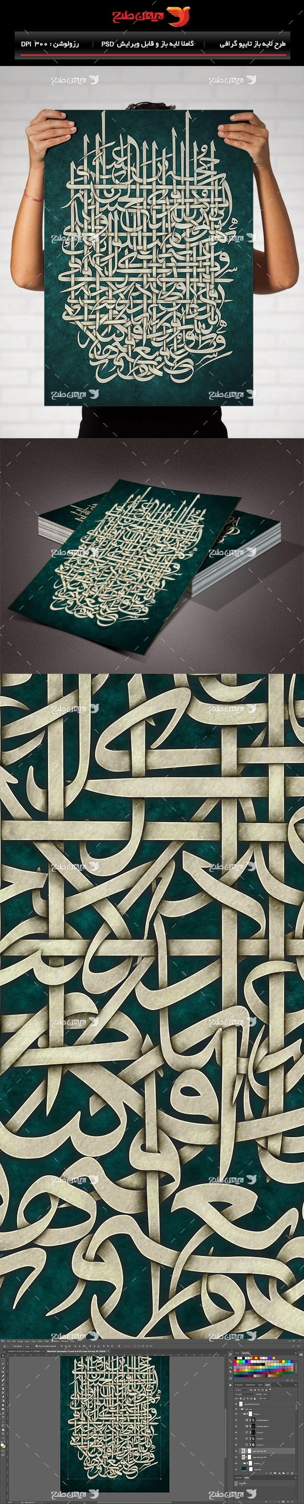 طرح لایه باز تایپوگرافی و خطاطی دعای فرج امام مهدی(ع)