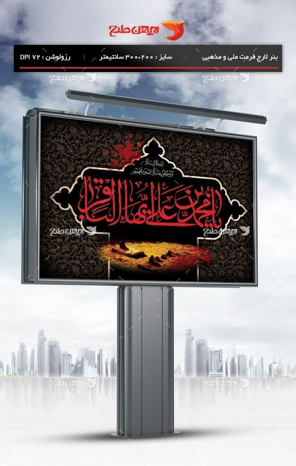 طرح بنر لایه باز ملی و مذهبی امام باقر