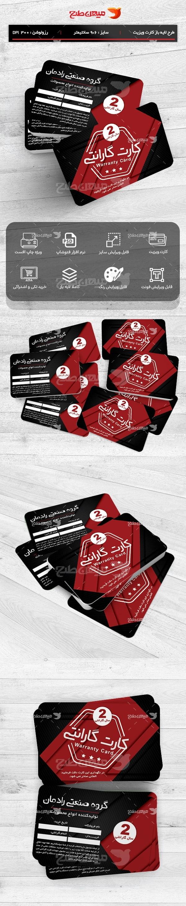 طرح لایه باز کارت ویزیت کارت گارانتی