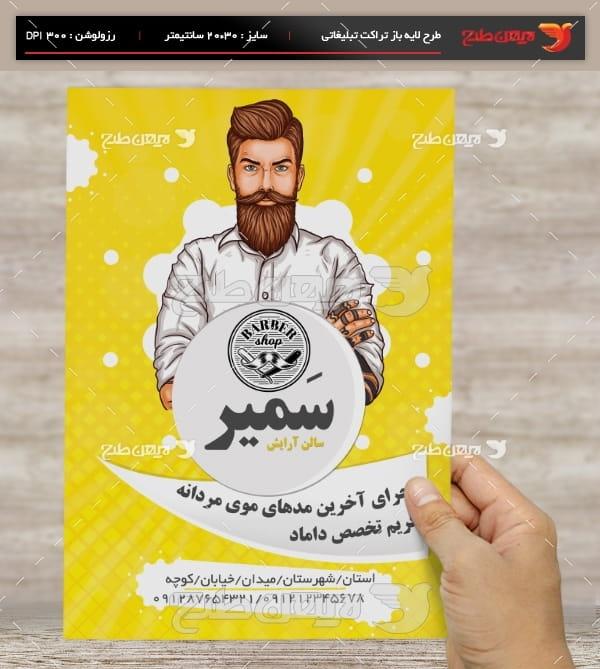طرح لایه باز پوستر و تراکت تبلیغاتی آرایشگاه مردانه