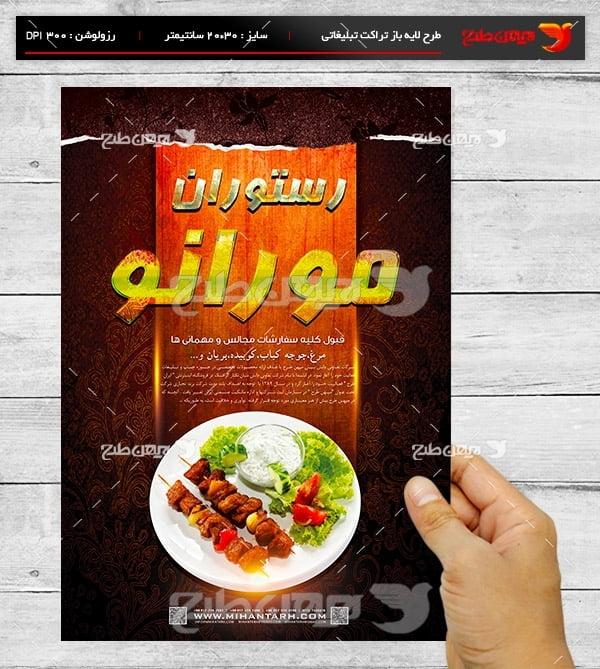 طرح لایه باز پوستر تبلیغاتی  رستوران مورانو