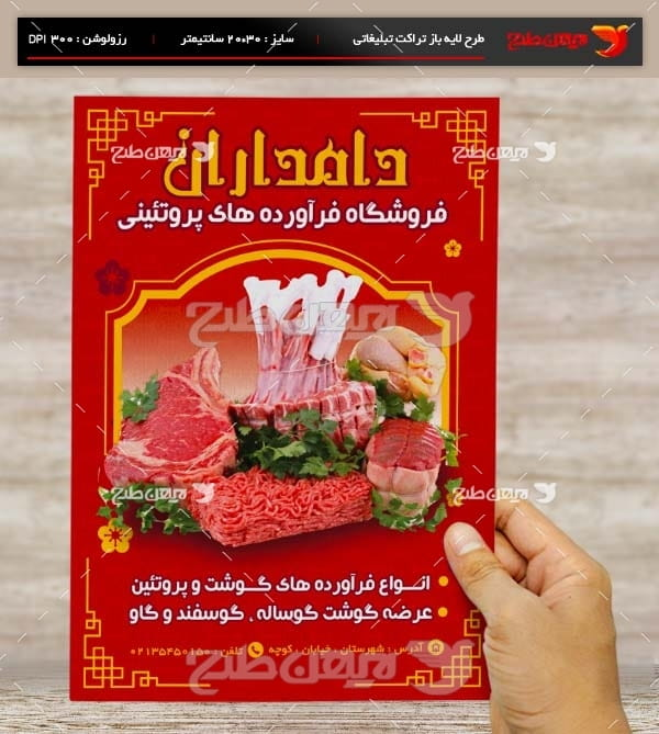 طرح لایه باز پوستر تبلیغاتی محصولات پروتئینی