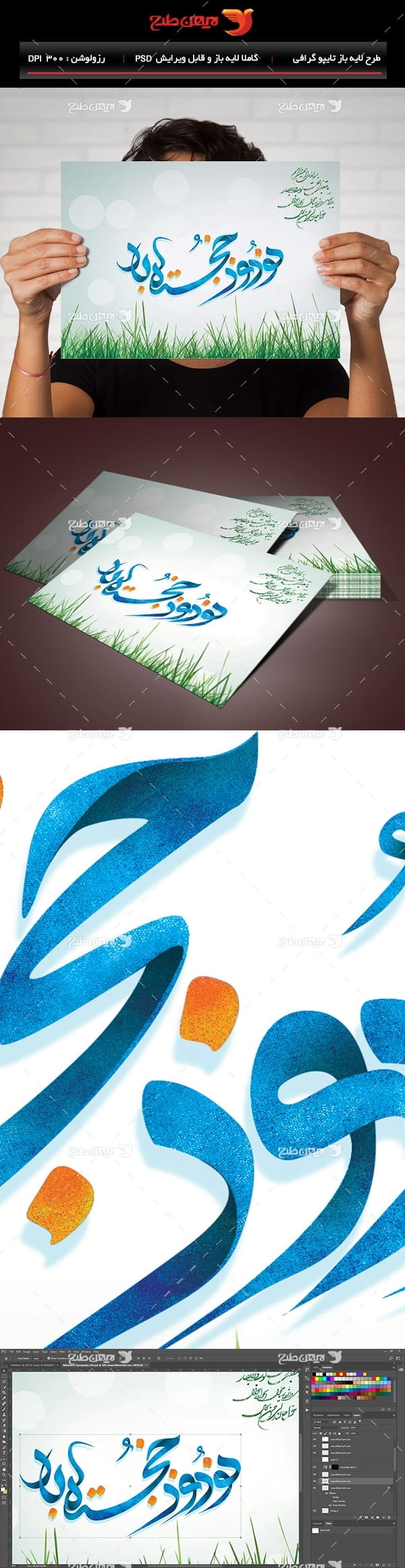 طرح لایه باز تایپوگرافی و خطاطی نام نوروز خجسته باد