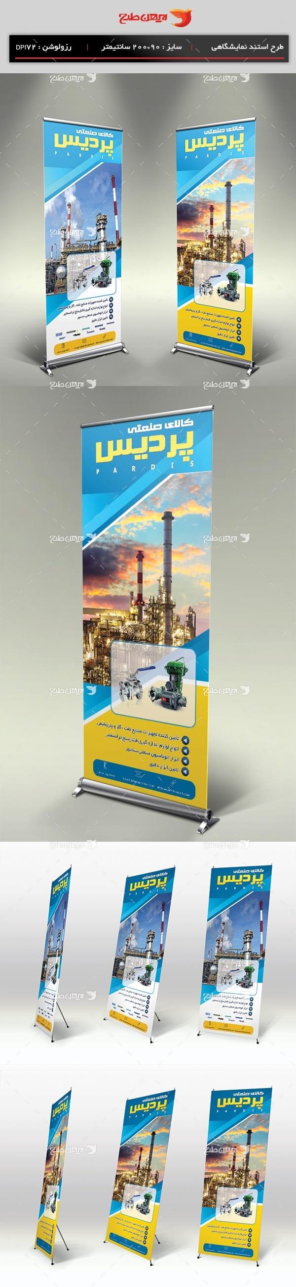 طرح لایه باز استند نمایشگاهی فروش تجهیزات نفت، گاز و پتروشیمی