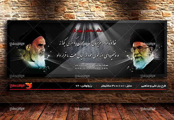 طرح بنر لایه باز رحلت امام خمینی (ره) 19