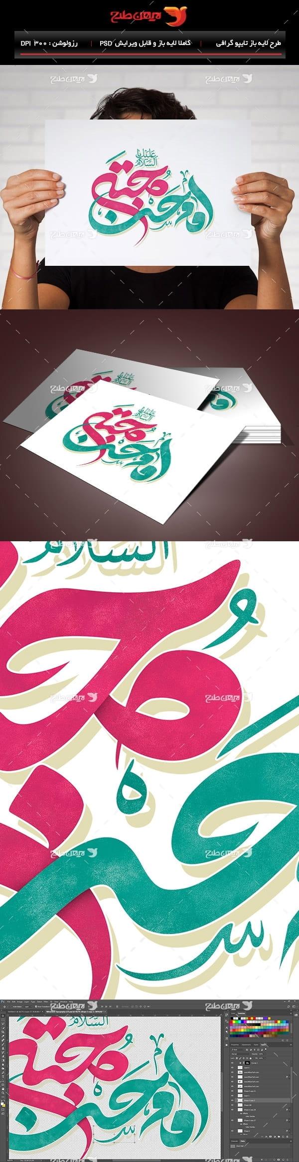 طرح لایه باز تایپوگرافی و خطاطی نام امام حسن مجتبی (ع)