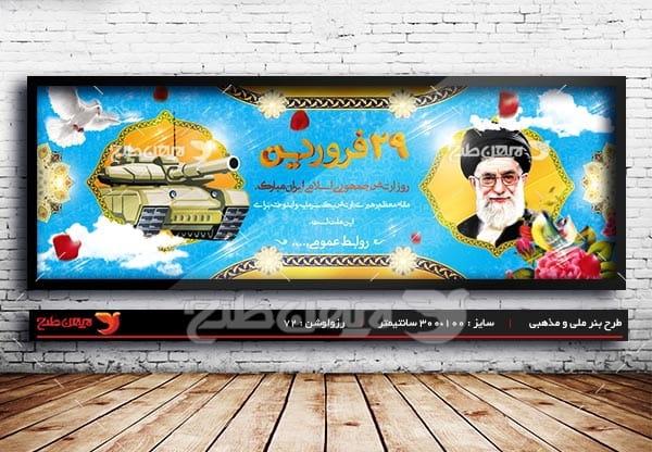 طرح بنر لایه باز روز ارتش جمهوری اسلامی