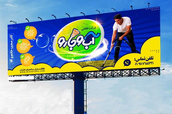 طرح لایه باز بنر شرکت خدمات نظافت