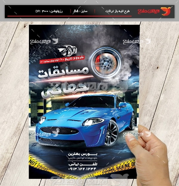 طرح لایه باز پوستر مسابقات اتومبیل رانی