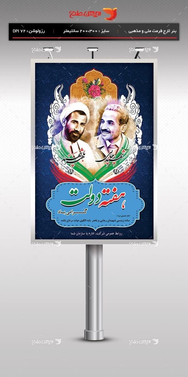 طرح بنر لایه باز هفته گرامیداشت دولت (شهید باهنر و رجایی)