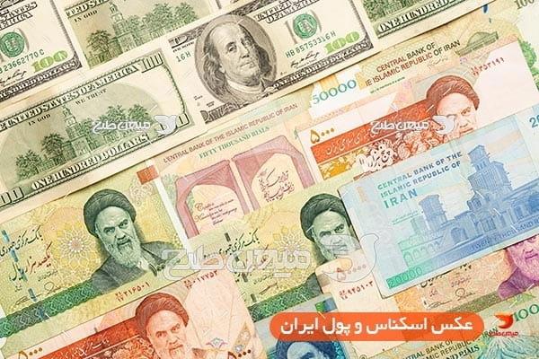 عکس اسکناس ایران و دلار