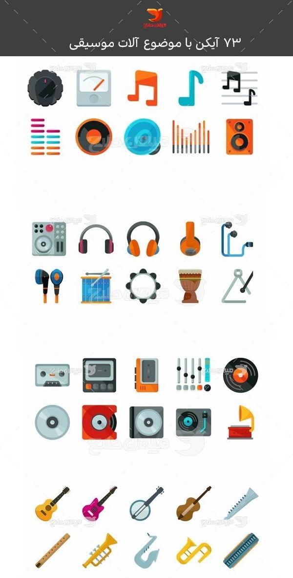 مجموعه آیکن ویژه آلات موسیقی