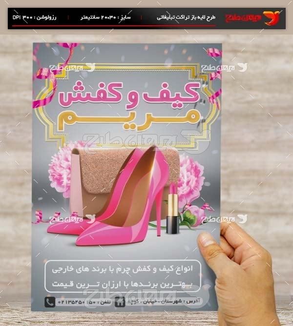 طرح لایه باز پوستر تبلیغاتی کیف و کفش