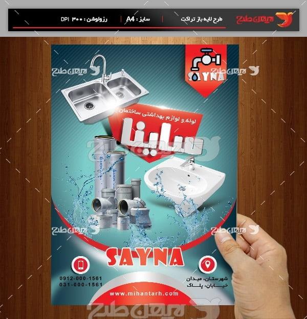 طرح لایه باز پوستر لوله و لوازم بهداشتی ساختمان