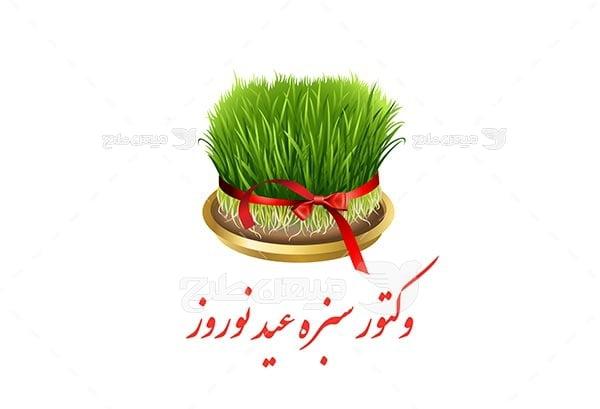 وکتور سبزه عید نوروز