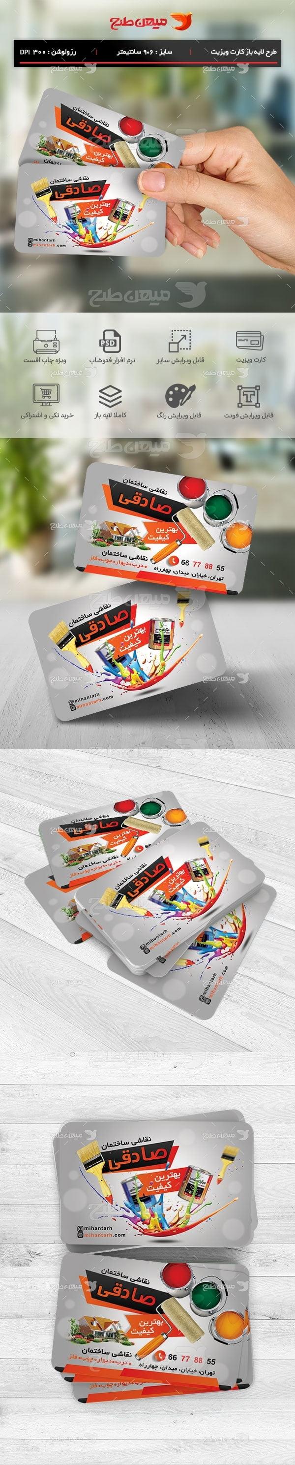 طرح لایه باز کارت ویزیت نقاشی ساختمان