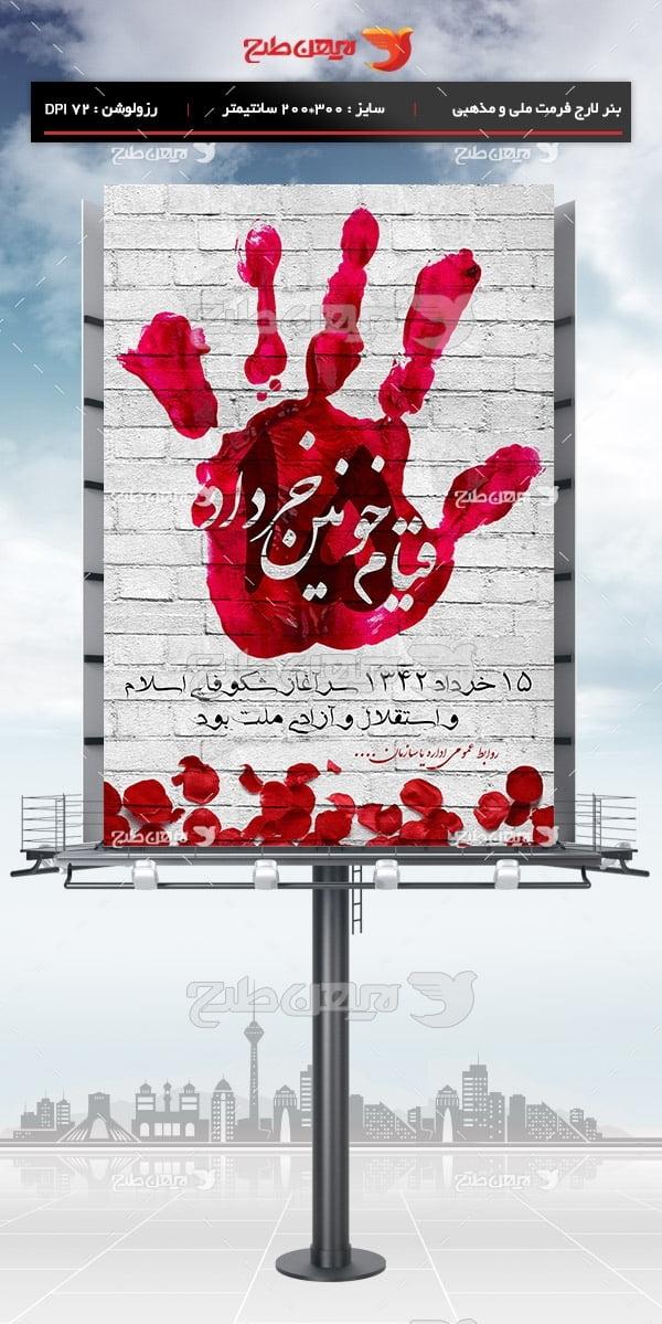 طرح بنر لایه باز قیام خونین پانزده خرداد - 15 خرداد