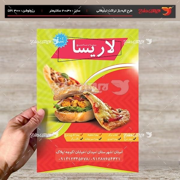 طرح لایه باز تراکت و پوستر تبلیغاتی پیتزا و ساندویچی لاریسا