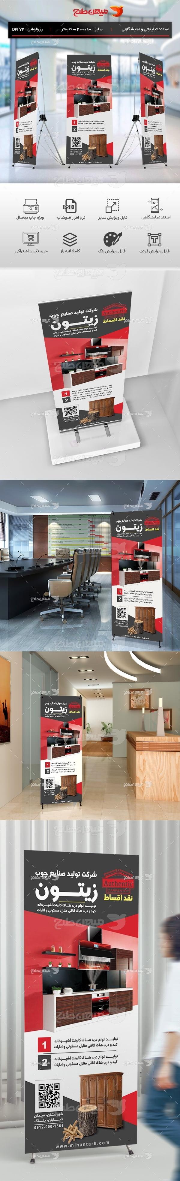 طرح لایه باز استندشرکت تولید صنایع چوبی