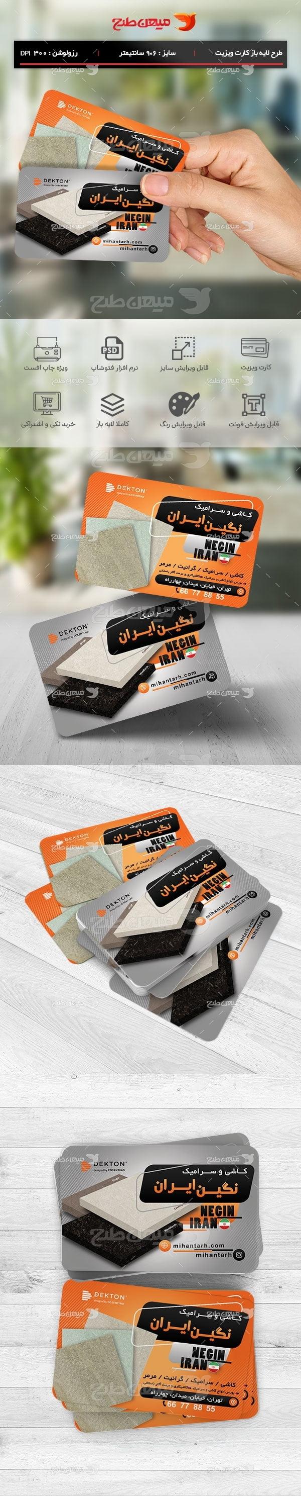 طرح لایه باز کارت ویزیت فروشگاه کاشی و سرامیک