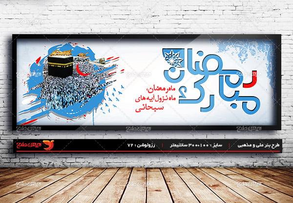 طرح لایه باز بنر تبلیغاتی ویژه ماه رمضان 17