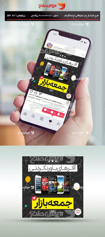 طرح لایه باز بنر اینستگرام ویژه موبایل