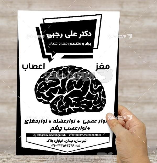 طرح لایه باز تراکت ریسو پزشک مغز  واعصاب