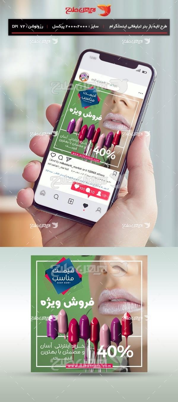 طرح لایه باز بنر شبکه مجازی اینستگرام ویژه لوازم آرایشی