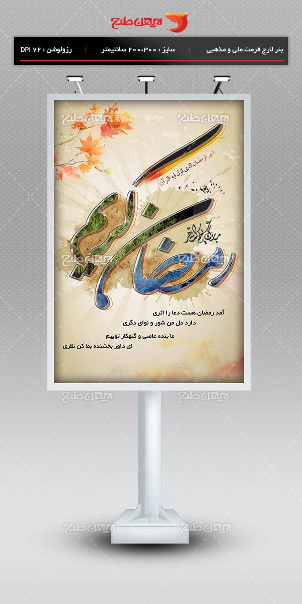 طرح لایه باز بنر تبلیغاتی ویژه ماه رمضان 85