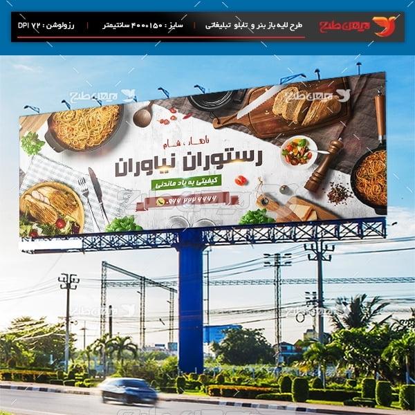 طرح لایه باز بنر تبلیغاتی رستوران نیاوران