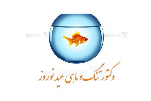 وکتور تنگ و ماهی عید نوروز