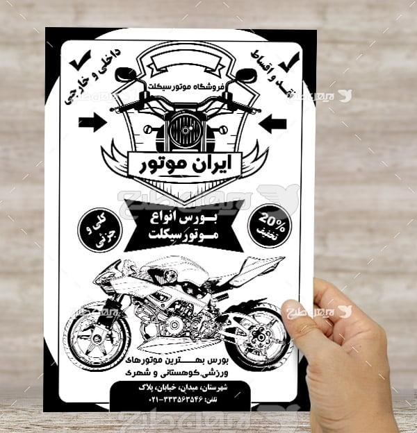 طرح لایه باز تراکت رسیو فروشگاه موتورسیکلت ایران موتور